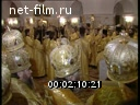 Footage Enthronement of Alexy II. (1990)