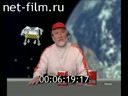 Newsreel Want to know everything 2002 № 264