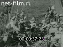 News Foreign newsreels 1972 № 3242