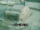 Film Socio-cultural complex of the Krasnoyarsk Territory. (1986)