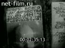 Newsreel The Russians 1992 № 5 Union sword and screaming.Izhevsk suffering.