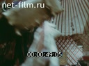 "Newsreel The Russians 1992 № 20 ""Tuvinians."""