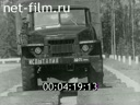 "Film ""Ural"" from pole to pole. (1972)"