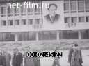 Footage 80th birthday anniversary of Mukhtar Auezov. (1977)