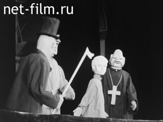 Footage 40 years of the puppet theater. (1972)