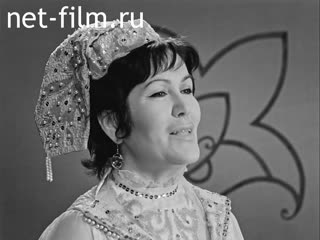 "Footage Aria of Aliya from the opera "" Samat ""(from the film "" On the pages of Tatar operas).Al checek.Ailie gelken. (1967 - 1970)"