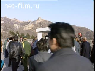 Footage Visit BN Yeltsin in China. (1990 - 1999)