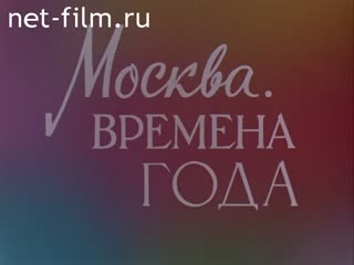 Film Moscow, Seasons.. (1978)