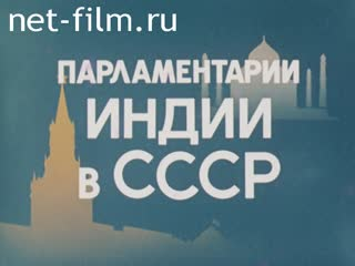 Film Parliamentarians of India in the USSR.. (1979)