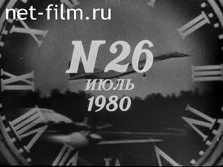 киножурнал новости дня хроника наших дней 1980 26