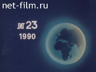 Newsreel Daily News / A Chronicle of the day 1990 № 23 Most blue in the world. Visiting Kasyan. Country baker.