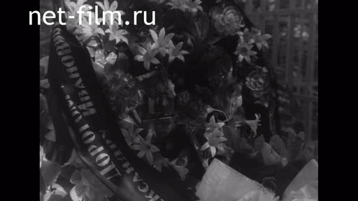 Footage Funeral of the cameraman A. I. Frolov. (1962)