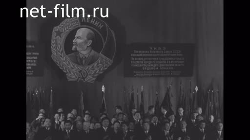 Footage Awarding the Dzhambul Region with the Order of Lenin. (1967)